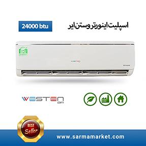 اسپلیت اینورتر وسترن ایر 24000