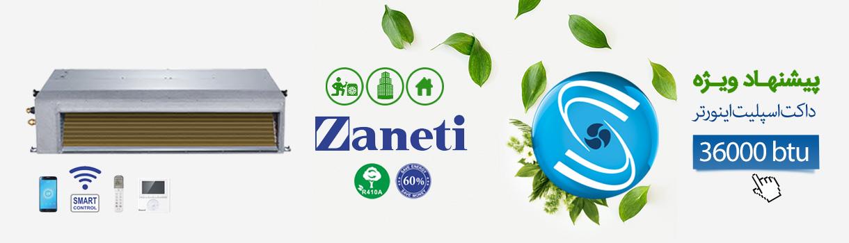 پیشنهاد ویژه داکت اسپلیت اینورتر 36000 zaneti