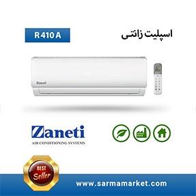 اسپلیت زانتی R410A